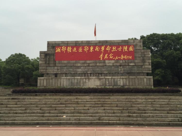 1红色革命老区湖北阳新县革命烈士陵园.png