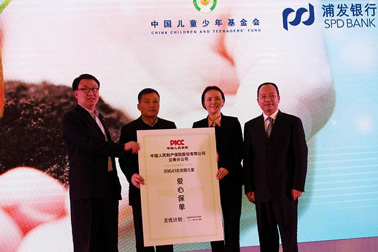 云南省扶贫办党组成员、主任助理杨根全代表云南99641名儿童接受保单.jpg