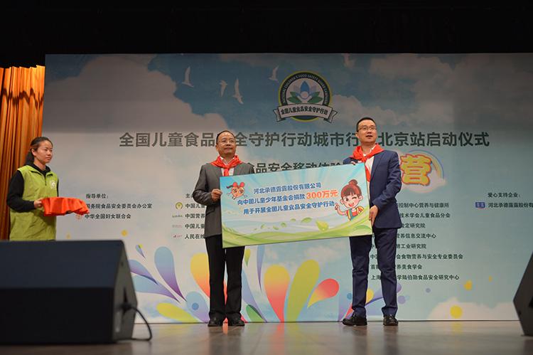 河北承德露露股份有限公司总经理-鲁永明为中国儿童少年基金会捐赠.jpg