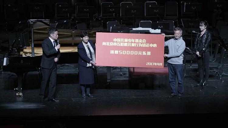 中国儿童少年基金会向北京市五彩鹿儿童行为矫正中心捐赠价值五万元乐器.jpg