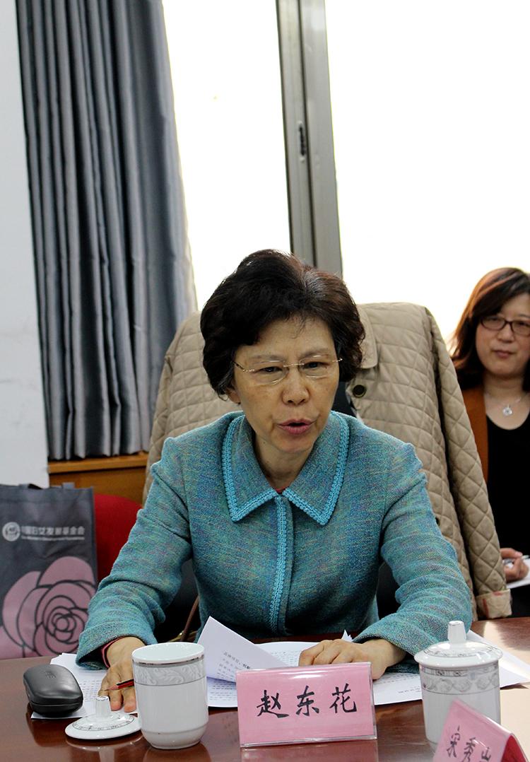 4 全国妇联原副主席、书记处书记,中国儿童少年基金会副理事长赵东花出席会议.JPG