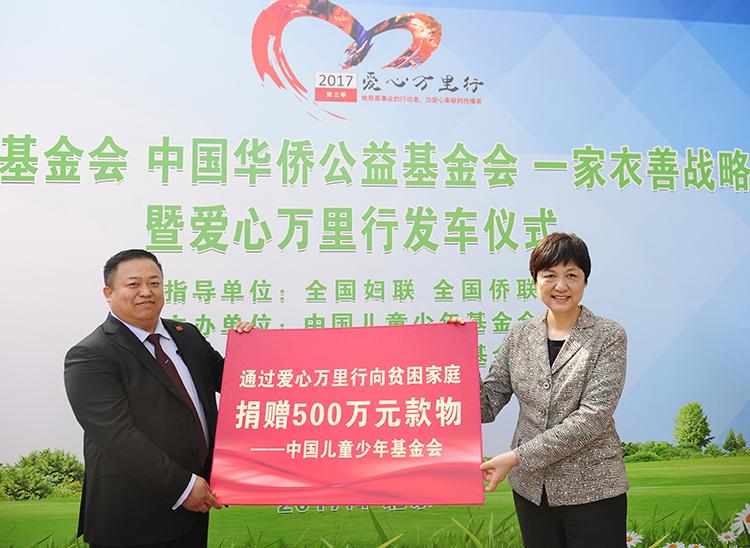 全国妇联副主席、书记处书记邓丽代表中国儿童少年基金会通过爱心万里行向贫困家庭捐赠500万元款物.JPG