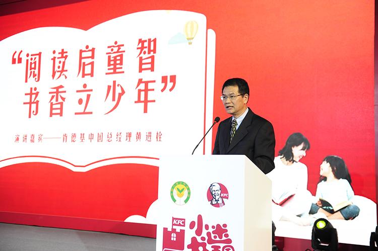 百胜中国肯德基总经理黄进栓致辞.jpg