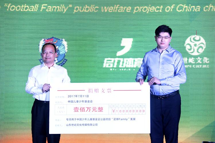 山东世屹文化传媒有限公司向中国儿童少年基金会捐款100万元.jpg