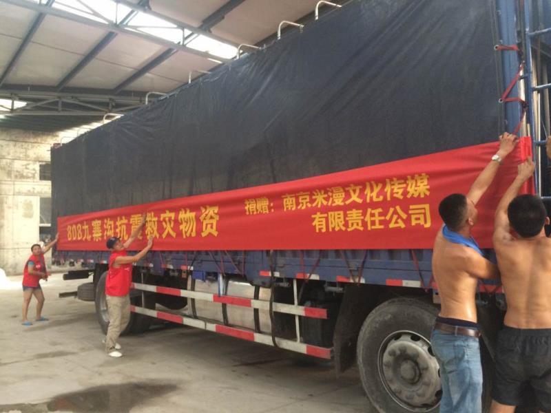 南京米漫文化传媒有限责任公司捐赠万元现金用于购置救灾物资
