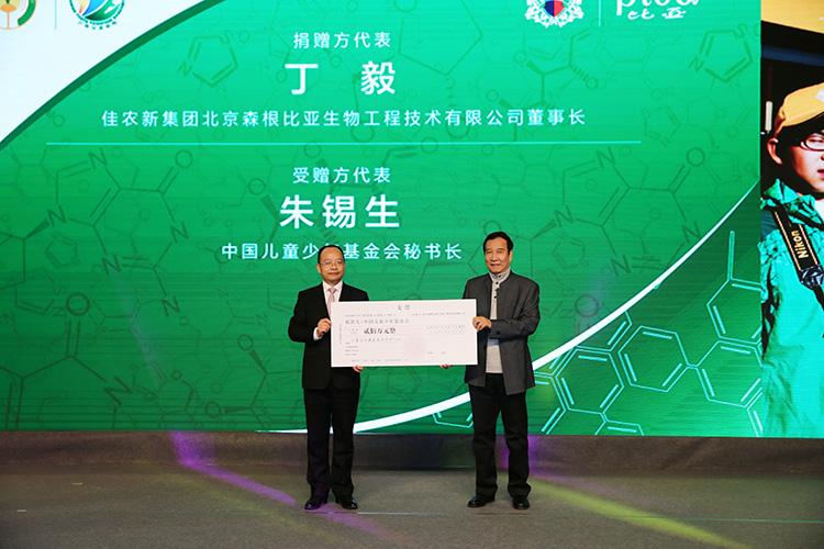 佳农新集团北京森根比亚生物工程技术有限公司捐赠200万元.jpg