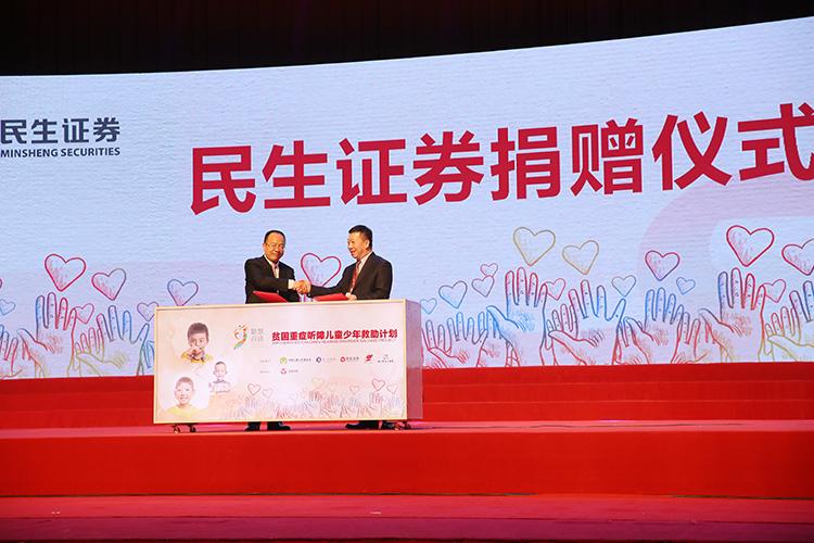 3 民生银行股份有限公司董事长冯鹤年与中国儿基会朱锡生秘书长进行签约捐赠仪式.JPG