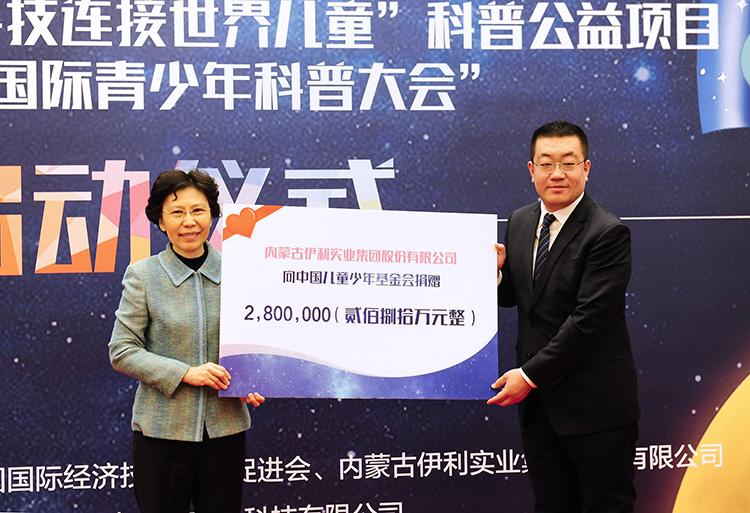 3.中国儿童少年基金会副理事长赵东花接受伊利集团的捐款.jpg