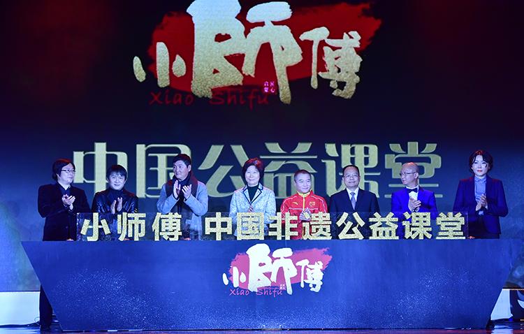 """与会领导及非遗传承人共同启动""""小师傅""""非遗公益课堂落地仪式.JPG"""