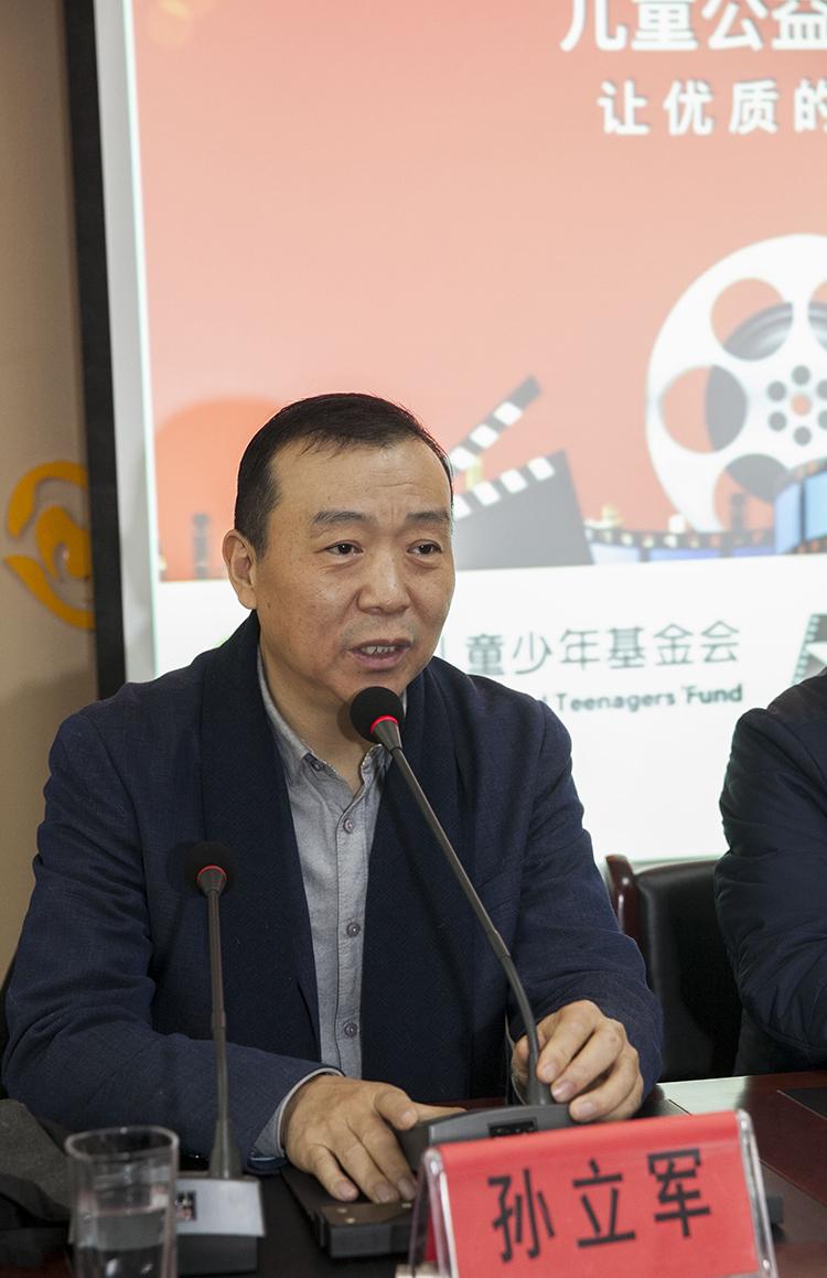5 北京电影学院副院长孙立军讲话  魏星 摄.JPG