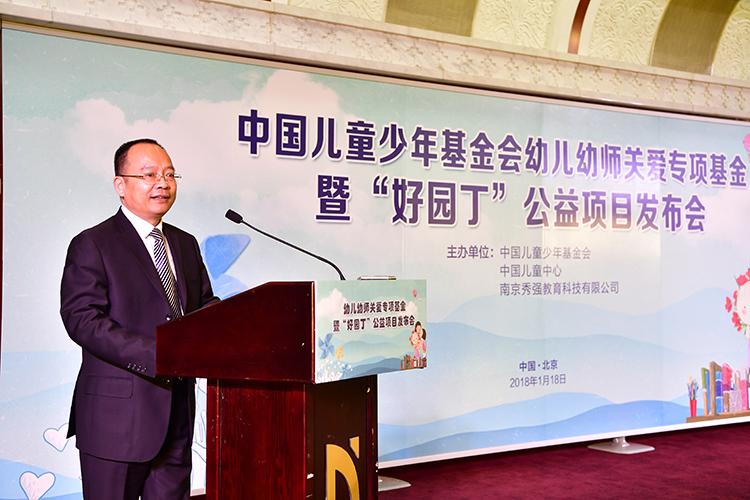 """中国儿童少年基金会秘书长朱锡生发布""""好园丁""""公益项目.JPG"""