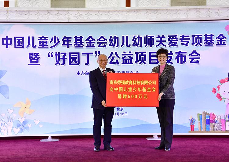 全国妇联副主席、书记处书记邓丽代表中国儿童少年基金会接受南京秀强教育科技有限公司捐赠.JPG