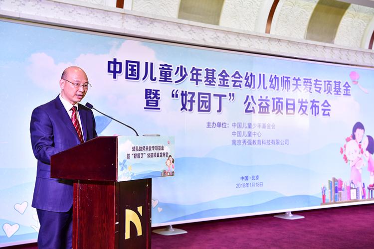 南京秀强教育科技有限公司常务副总裁彭红奇发言.JPG