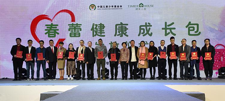 与会领导为99公益日爱心义卖活动部分优秀代表颁发荣誉证书.JPG