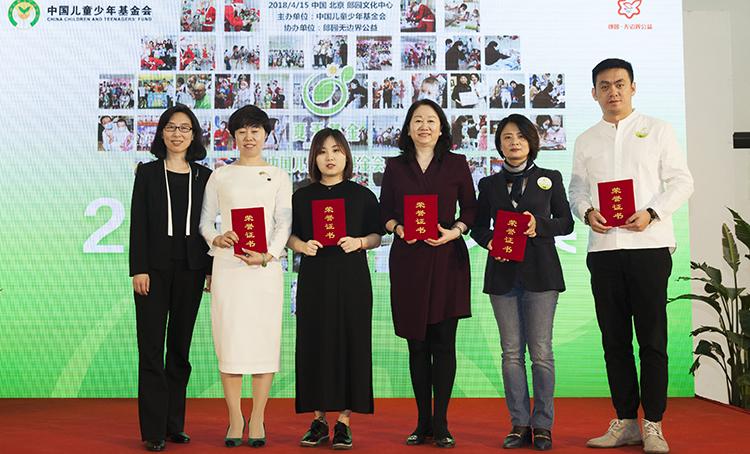2 中国儿童少年基金会副秘书长许旭为爱心人士颁发荣誉证书.JPG