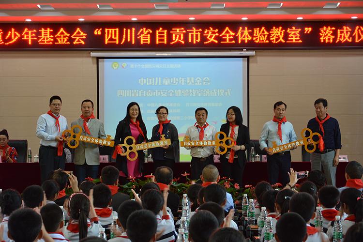 1、中国儿基会儿童安全教育工程向自贡捐建首批四间安全体验教室钥匙递交环节.JPG