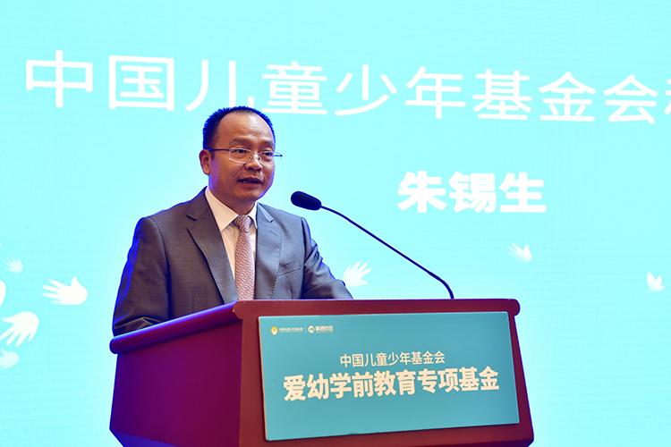 1.中国儿童少年基金会秘书长朱锡生致辞.jpg