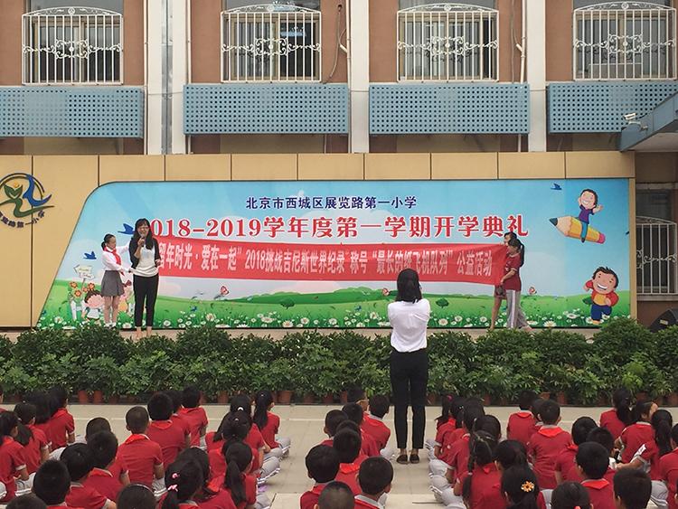 北京市西城区展览路第一小学活动现场.JPG