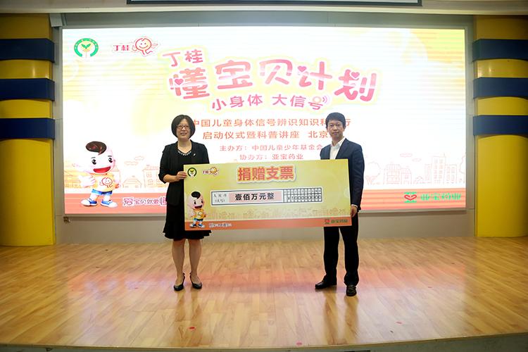 亚宝药业通过中国儿童少年基金会捐赠100万元人民币.jpg