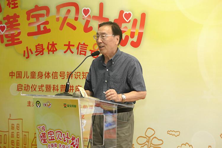 """专家在进行首场""""中国儿童身体信号辨识知识科普讲座"""".jpg"""