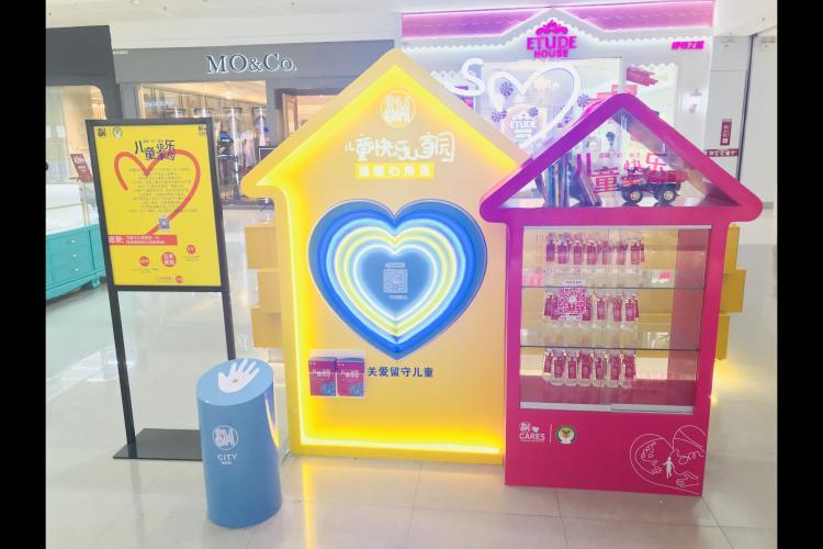 "[s]SM购物中心内的""儿童快乐家园""捐赠点"