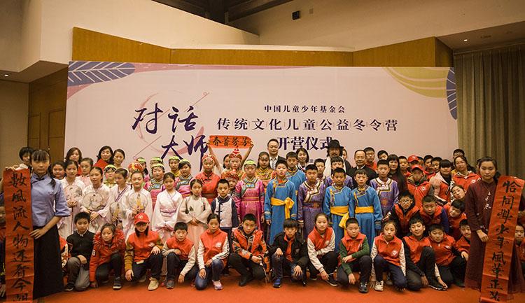 对话大师—传统文化儿童公益冬令营在京举行.jpg