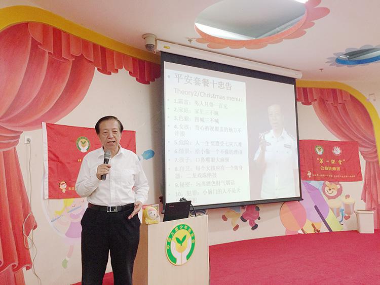 """""""第一课堂""""公益项目专家王大伟教授在进行儿童安全讲座.jpg"""