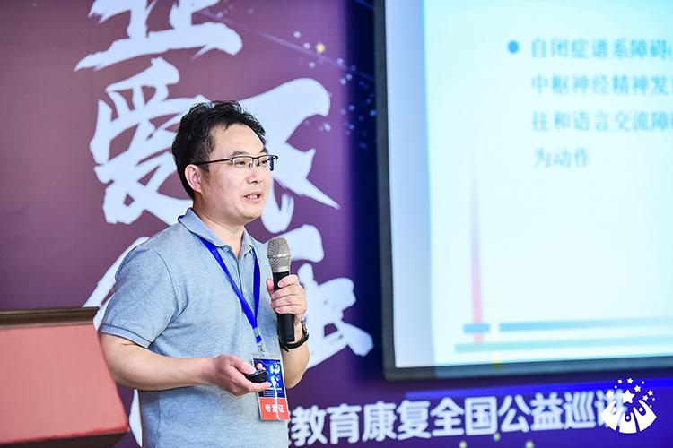 北京儿童医院精神科副主任张纪水为大家分享自闭症的核心症状和诊断.JPG
