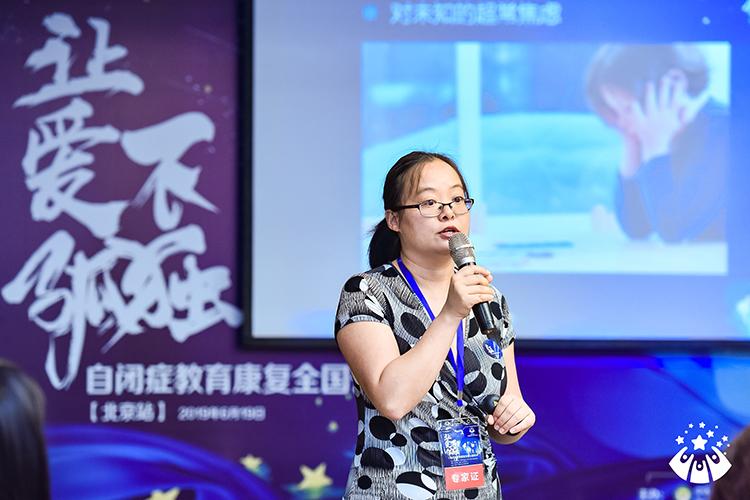 五彩鹿研究院陈薇薇与大家谈自闭症的三个常见误区.JPG