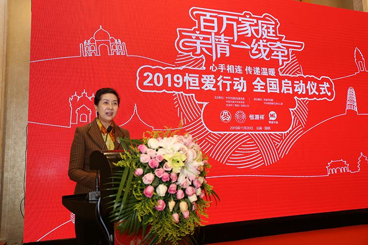 云南省妇联党组书记、主席和红梅致辞.jpg