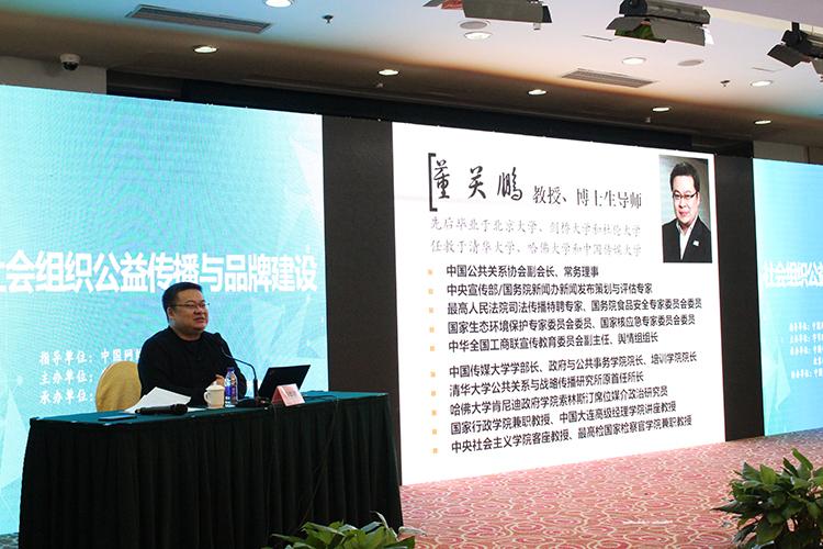 4.中国传媒大学政府与公共事务学院院长、教授董关鹏授课.JPG