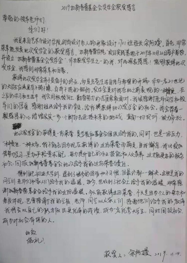 助学金项目感谢信2(1).jpg