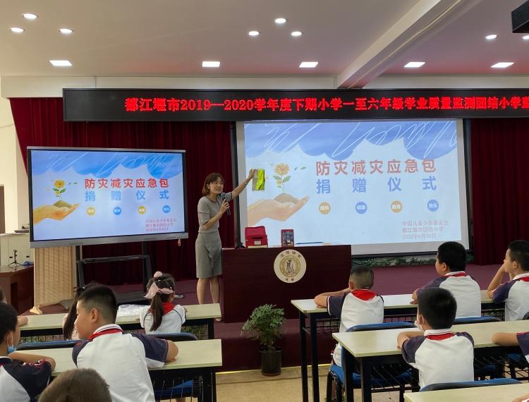 都江堰市团结小学捐赠仪式(1).jpg