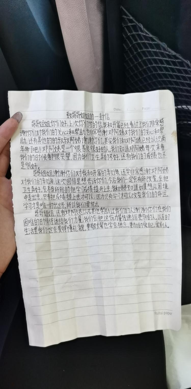 致哥哥姐姐的一封信.jpg