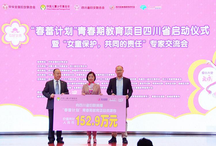 中国儿基会携手恒安集团向四川省家庭教育研究会捐赠价值152.9万余元的青春期教育资源包.jpg