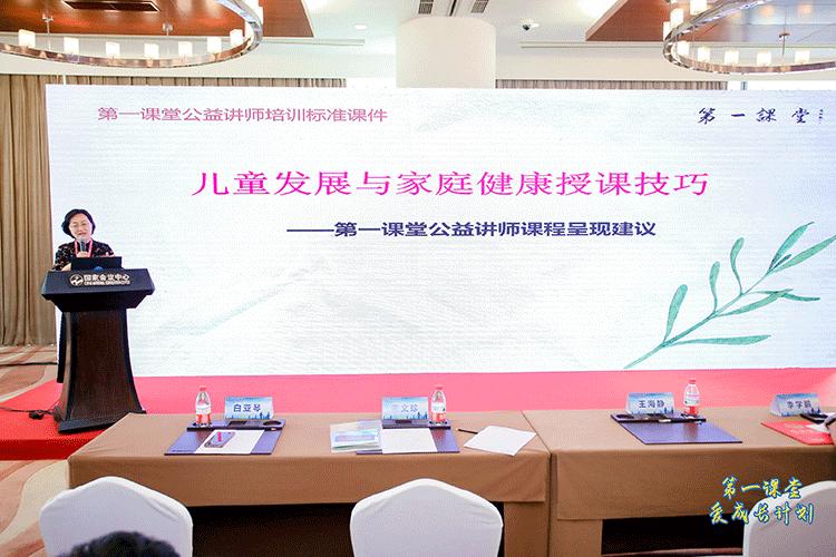 北京妇女儿童社会服务发展促进会会长白亚琴.png